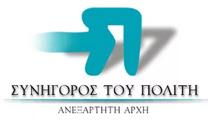 sunhgoros_politi_208